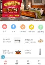 日杂五金装修类网站建设模板手机图片