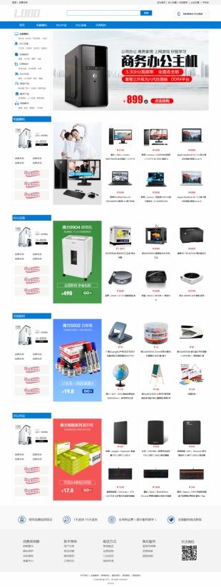 办公用品类网站建设模板电脑图片