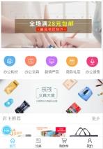 办公用品类网站建设模板手机图片