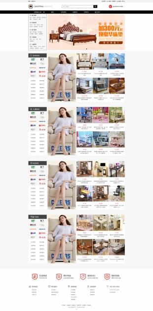 生活家具类网站建设模板电脑图片