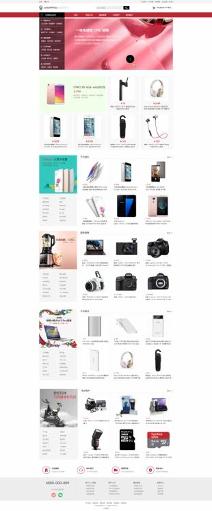 数码科技电玩类网站建设模板电脑图片