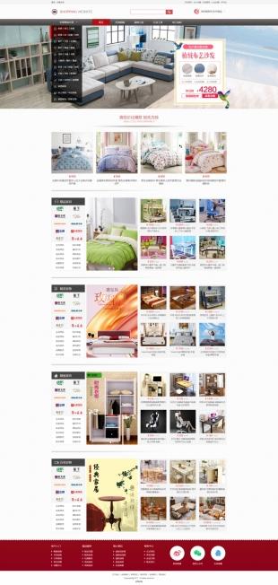 家具家饰类网站建设模板电脑图片