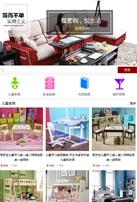 家具家饰类网站建设模板手机图片