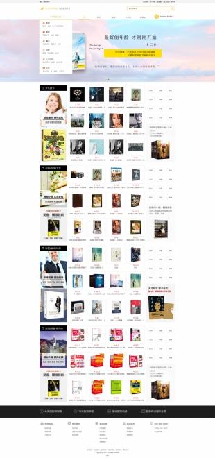 音像图书制品类网站模板电脑图片