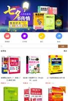 图书影视音像类网站模板手机图片