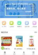 药品保健品类网站建设模板手机图片