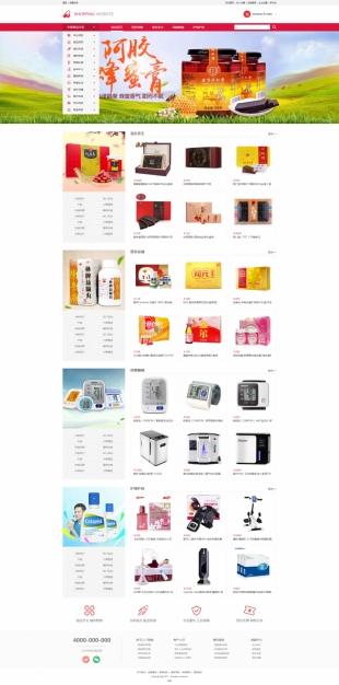 医药保健品类网站建设模板电脑图片