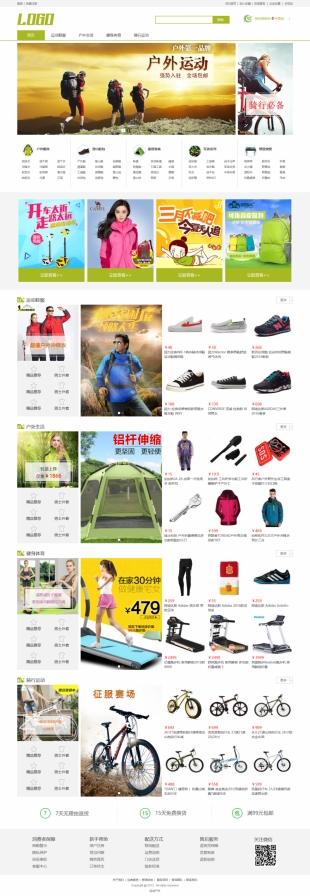 户外运动商品类网站建设模板电脑图片