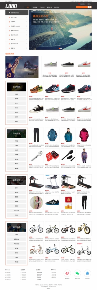 运动健身商品类网站建设模板电脑图片