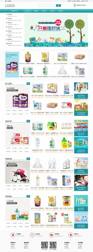 母婴用品服饰类网站模板电脑图片