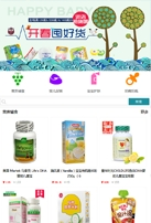 母婴用品服饰类网站模板手机图片