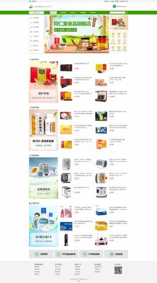 医疗器械药物药妆类网站制作模板电脑图片
