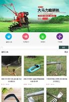 农用工具类网站建设模板手机图片