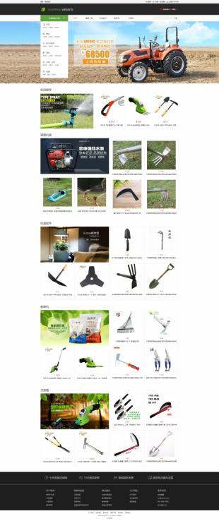 农业机具类网站建设模板电脑图片