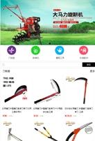 农业机具类网站建设模板手机图片