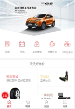 车载配件装饰类网站建设模板手机图片