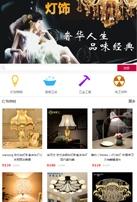 家具家饰网站建设模板手机图片