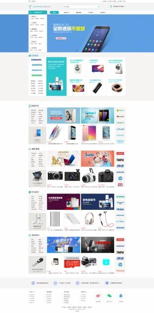 小综合购物商城类网站建设模板电脑图片