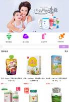 母婴综合商城类网站建设模板手机图片