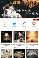 家具时尚商城网站建设模板手机图片