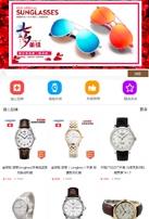 海外购电商类网站模板手机图片