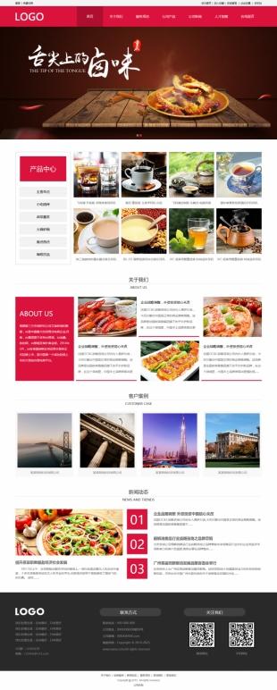 餐饮美食酒水通用网站建设模板电脑图片