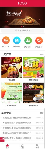 餐饮美食酒水通用网站建设模板手机图片