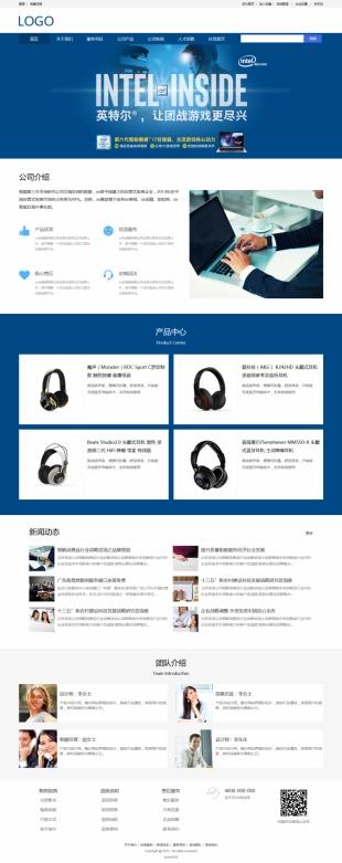 科技建材类个人网站建设模板电脑图片