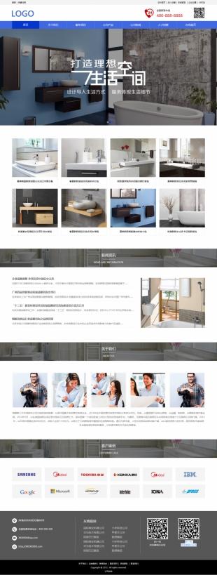 家装建材整洁类企业网站模板电脑图片