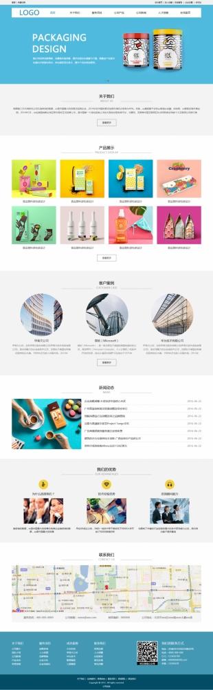 包装印刷设计类企业网站模板电脑图片