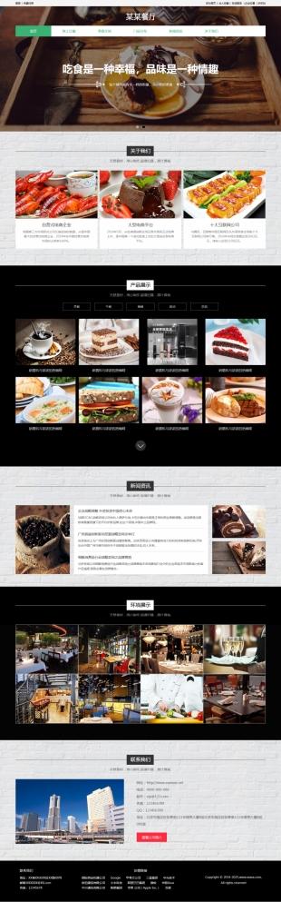 餐饮美食餐厅类网站模板电脑图片