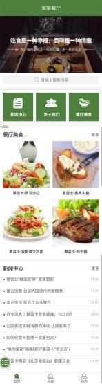 餐饮美食餐厅类网站模板手机图片