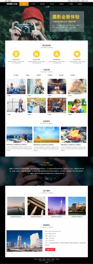 婚纱摄影艺术类网站模板电脑图片