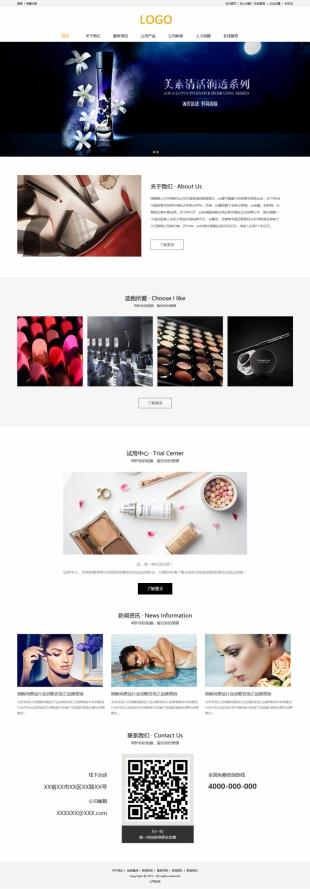 化妆品美容院类网站建设模板电脑图片