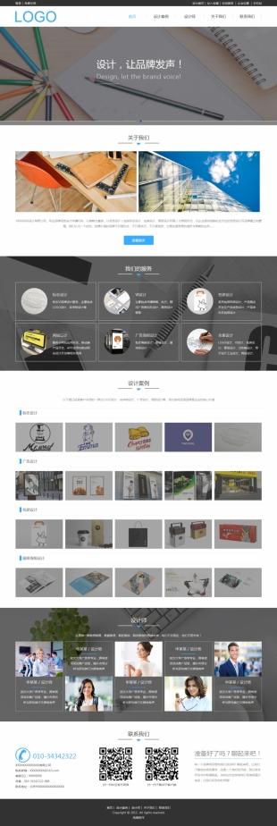 设计类网站建设模板电脑图片