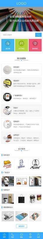 设计类网站建设模板手机图片