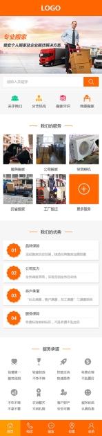 企业个人专业搬家类网站建设模板手机图片