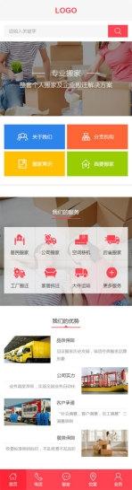 企业个人配套搬家类网站建设模板手机图片