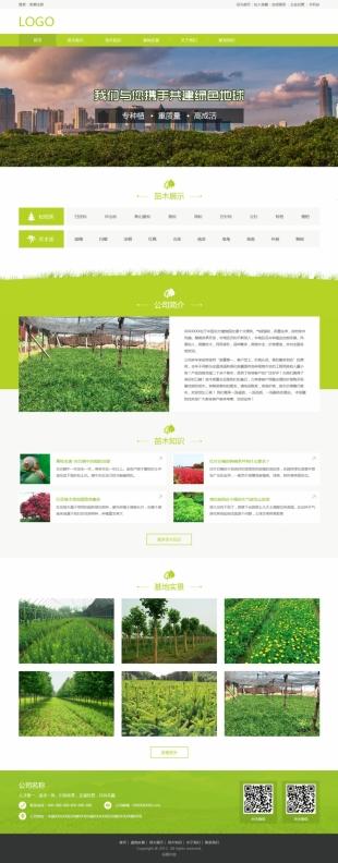 苗木林业类网站建设模板电脑图片