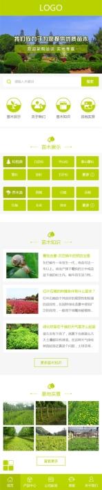 苗木林业类网站建设模板手机图片