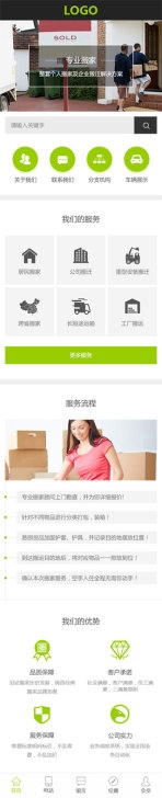 运输搬运类网站建设模板手机图片