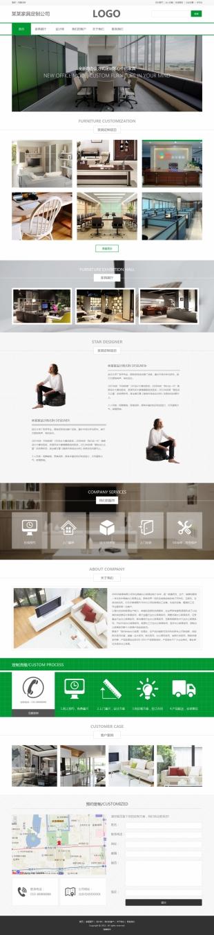 家居定制类网站建设模板电脑图片