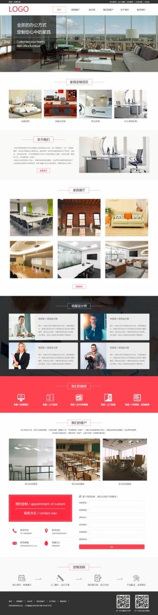 办公家居定制类网站建设模板电脑图片
