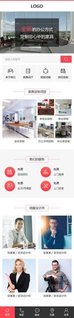 办公家居定制类网站建设模板手机图片