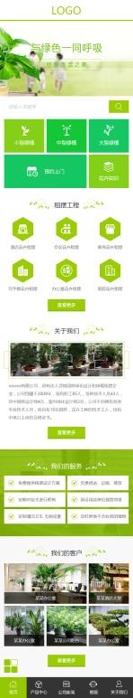 花卉类网站建设模板手机图片