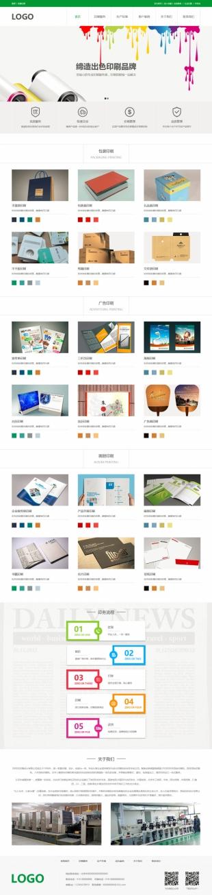 印刷类网站建设模板电脑图片