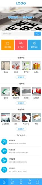 包装印刷类网站建设模板手机图片