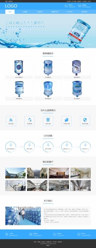 桶装水配送类网站建设模板电脑图片