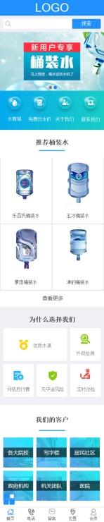 桶装水配送类网站建设模板手机图片