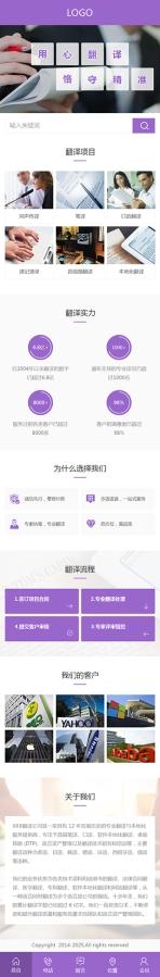 翻译咨询服务类网站通用模板手机图片